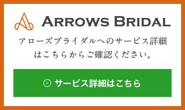 京都の結婚相談所アローズブライダルサービス詳細